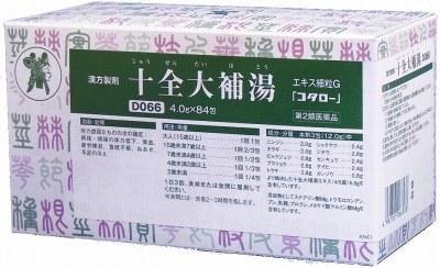免疫ビタミンLPS十全大補湯、補中益気湯