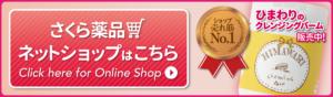 shopbanner011